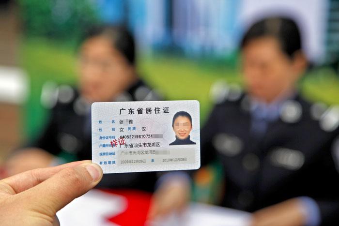 惠州居住证办理新规:居住登记满半年才能领取